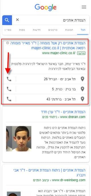 מודעה בתשלום של גוגל